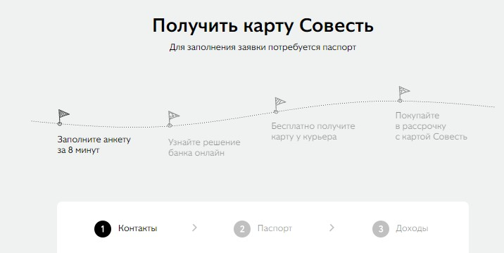 карта совесть получить онлайн