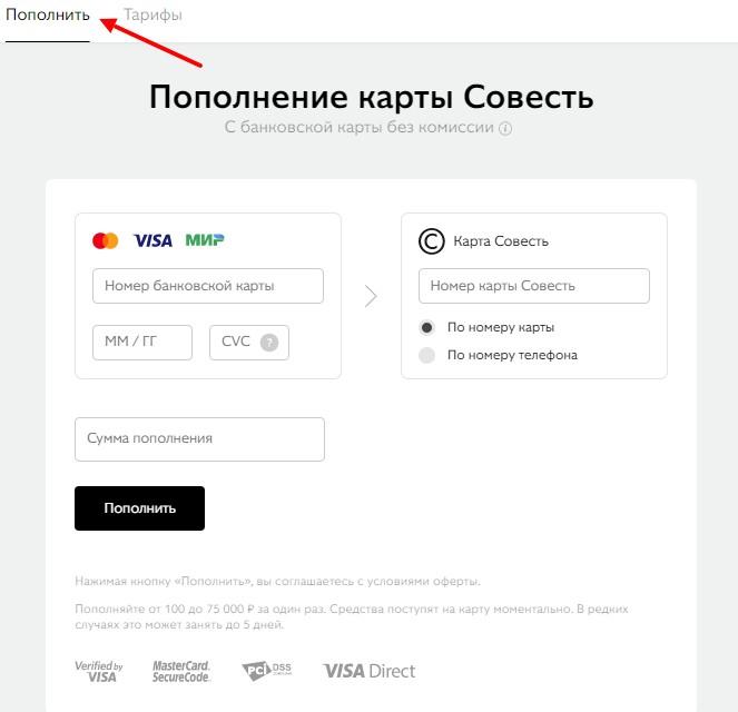 Изображение - Как оплатить карту совесть kak-popolnit-kartu-sovest-1