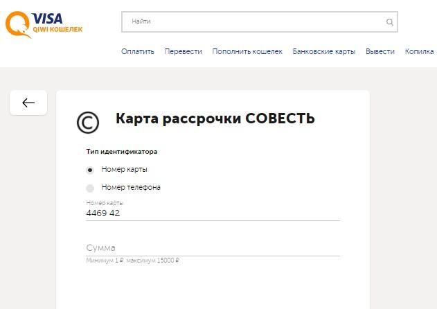Изображение - Как оплатить карту совесть kak-popolnit-kartu-sovest-2