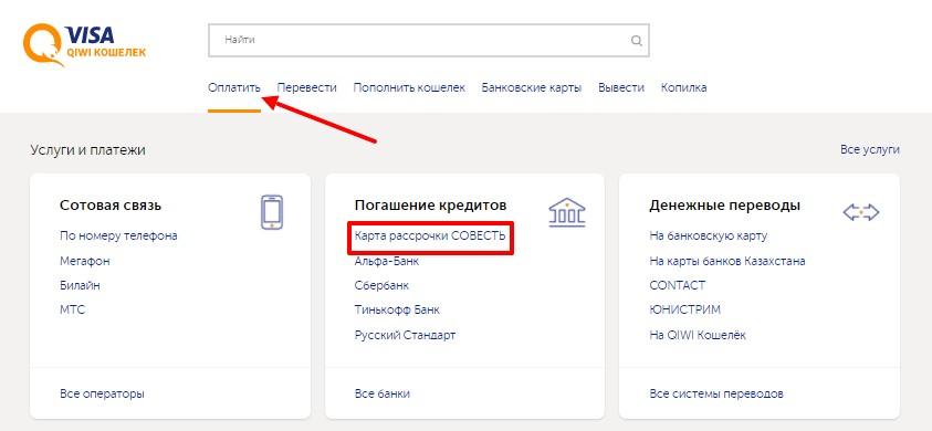 Изображение - Как оплатить карту совесть kak-popolnit-kartu-sovest-3