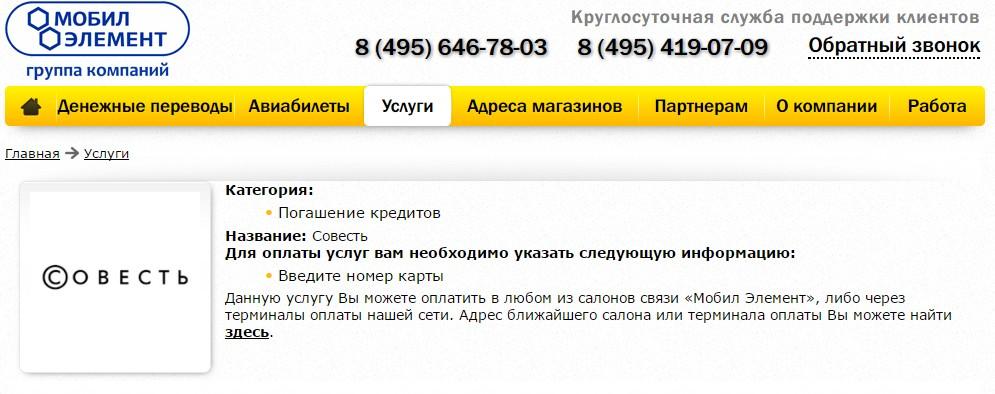 Изображение - Как оплатить карту совесть kak-popolnit-kartu-sovest-4